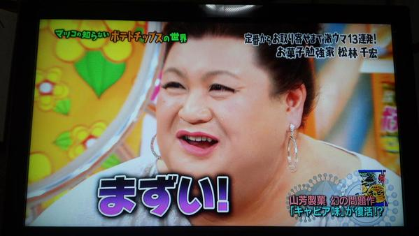 """マツコ・デラックス""""酷評""""の「キャビア味」ポテチ、再販決定!"""