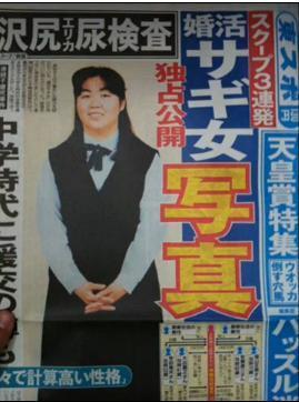 【びっくり】婚活連続殺人事件犯・木嶋佳苗のブログが有料へ!