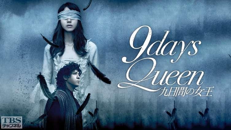 堀北真希&上川隆也出演 舞台「9daysQueen〜九日間の女王〜」|音楽|TBS CS[TBSチャンネル]