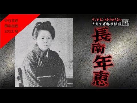 裁判所も認めた日本で唯一の超能力者【やりすぎ都市伝説】 - YouTube