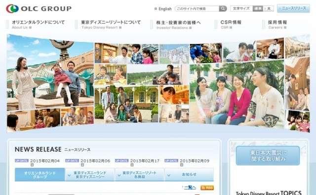 東京ディズニーリゾートが契約社員を「正社員化」——企業にとってのメリットは?(弁護士ドットコム) - BLOGOS(ブロゴス)