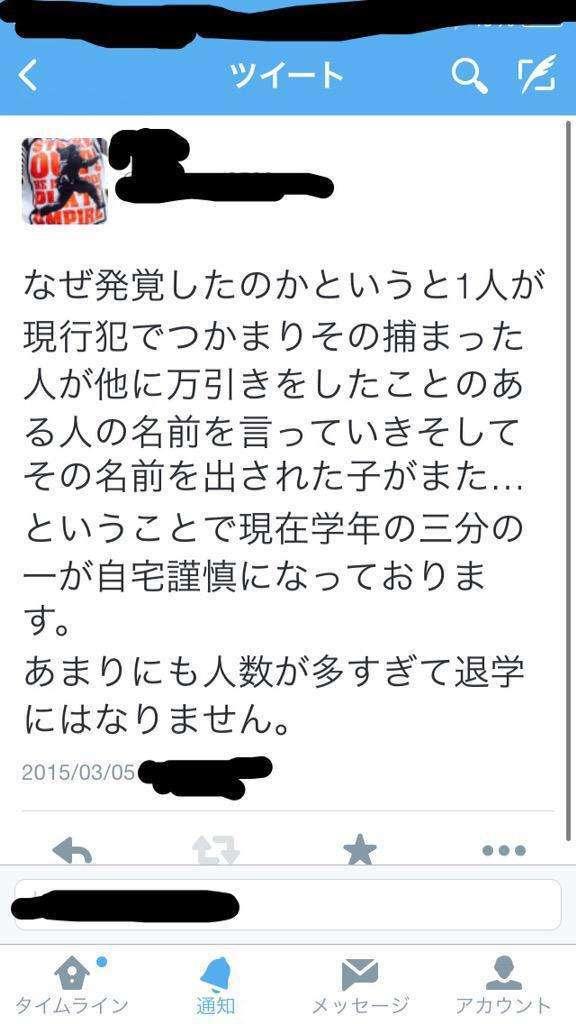 生徒36人、30万円分を万引きし謹慎 横浜の私立高