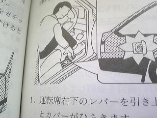ガソリンスタンドで給油口の開け方がわからず失敗したコピペの漫画がネット上で反響
