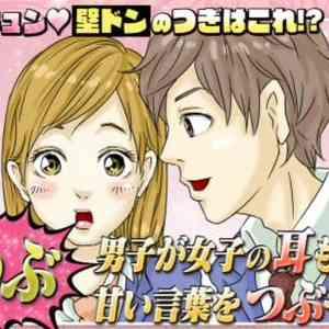 「壁ドン」ブームの次は、男子が女子の耳元で甘い言葉をささやく「耳つぶ」が流行る!?