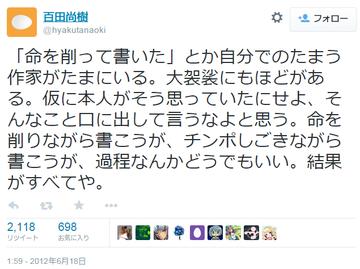 作家「百田尚樹」さんツイッターで窃盗を告白!「針金使った…」