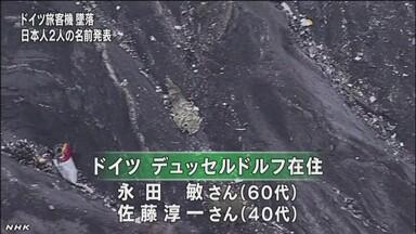 墜落のドイツ旅客機に日本人男性2人搭乗、外務省が名前を発表