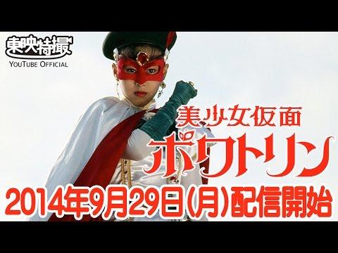 東映特撮YouTube Official「美少女仮面ポワトリン」配信開始 - YouTube
