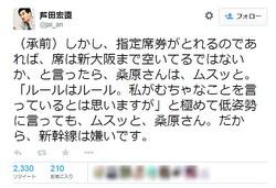 「新幹線で指定席券ないけど座ってたら車掌が自由席に移動しろと迫ってきた」著名哲学者が名前まで挙げてDisり多数の批判