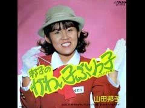 邦子のかわい子ぶりっ子(バスガイド篇) - YouTube