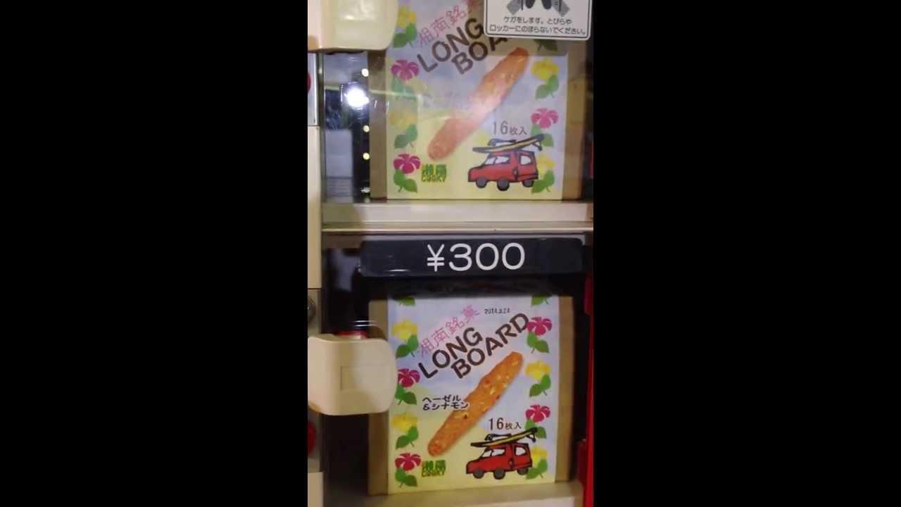 湘南クッキーの自販機設置場所に行ってみた - YouTube