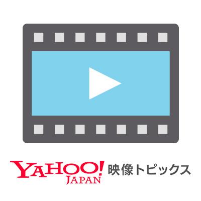 スキマスイッチ炎上騒動、その裏側で… - 動画 - Yahoo!映像トピックス