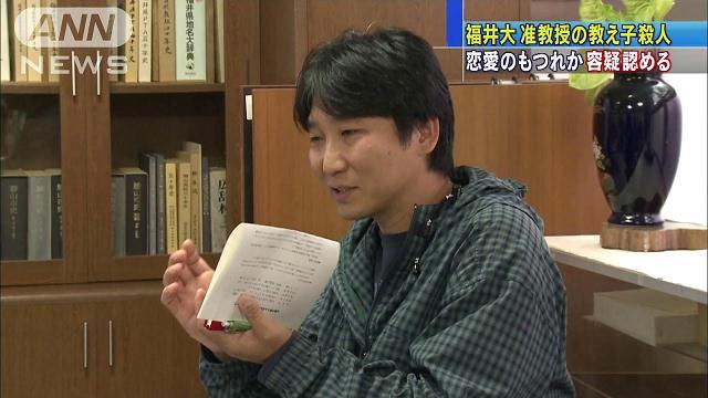 恋愛関係のもつれか 福井大准教授の男容疑認める