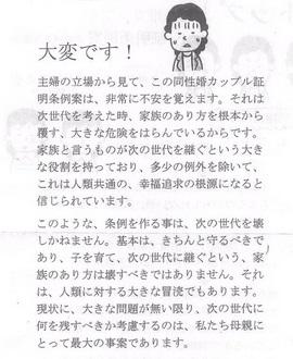 「同性カップルへの証明書は次の世代を壊す」「人類への冒涜」渋谷で配布されているビラがネットで拡散し多数の批判