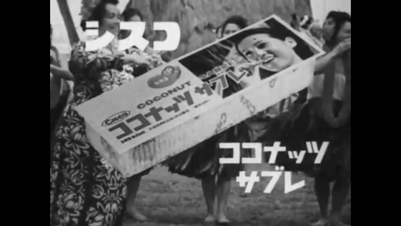 ココナッツサブレ「前回(約半生記前?)のCM」 日清シスコ - YouTube