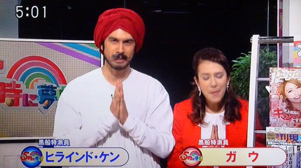 平井堅、インド人「ヒラインド・ケン」に扮装して「5時に夢中!」に出演するも下ネタの質問攻めに遭う