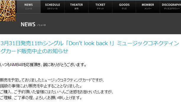 NMB48ミュージックカード販売中止 「諸般の事情により」すべてキャンセル : Gラボ [AKB48]