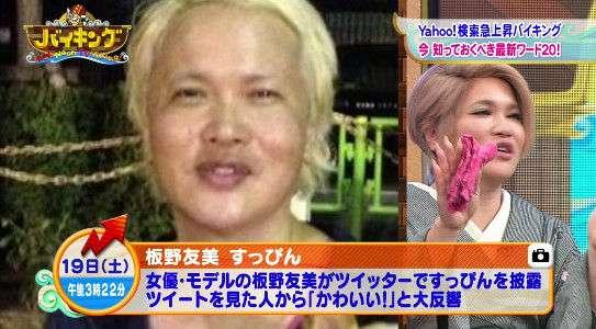 IKKOがマリリン・モンローに! ざわちんメイクに驚きの声