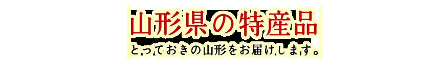 民芸品・工芸品 山形県の特産品|社団法人山形県観光物産協会が運営する、山形県の特産品がお取り寄せできる通販サイトです
