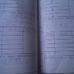 小3のときの連絡帳がでてきた on Twitpic