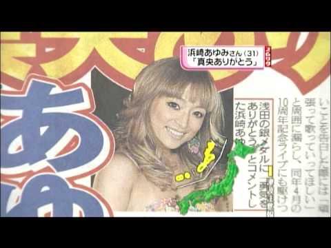 Asia No.1 DIVA Ayumi Hamasaki 浜崎あゆみ & Mao Asada 浅田真央 - YouTube