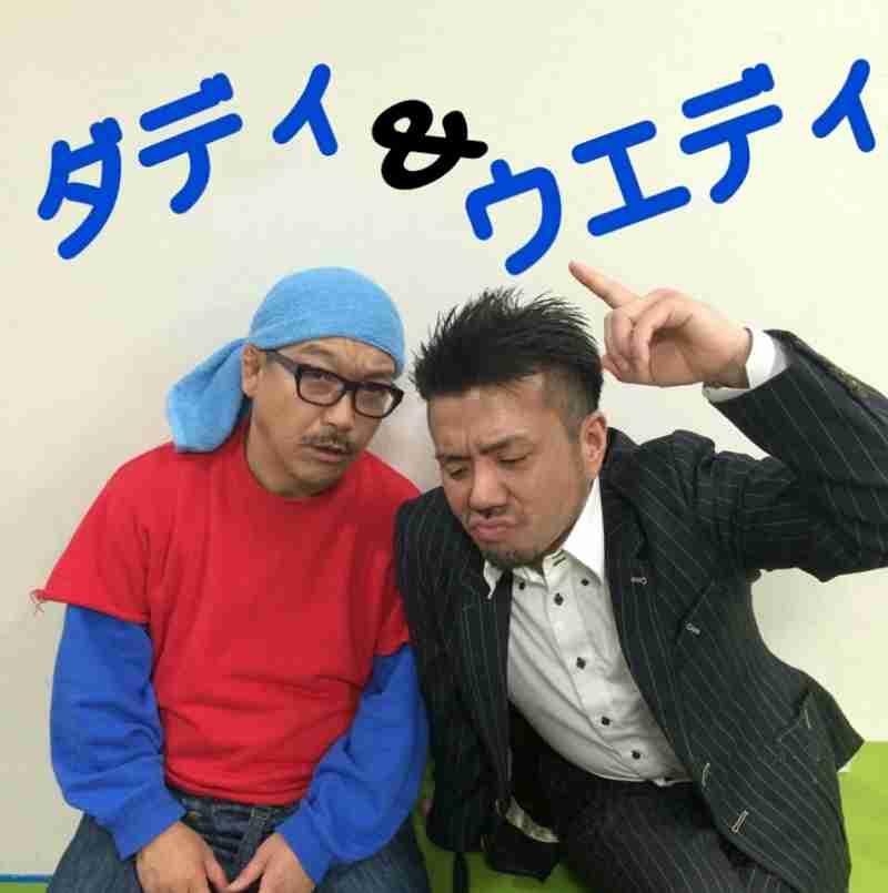相方|林下清志オフィシャルブログ「ビッグダディ~俺の米粒~」Powered by Ameba