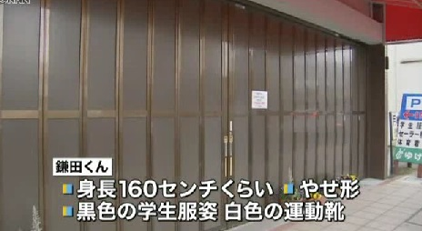 【茨城県】古河市で中2男子が行方不明 情報呼びかけ
