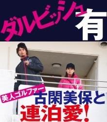 【スザンヌ離婚】上田桃子が斉藤和巳氏との不倫否定「何で私が…」