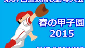 【開幕】~春の甲子園 選抜高校野球~