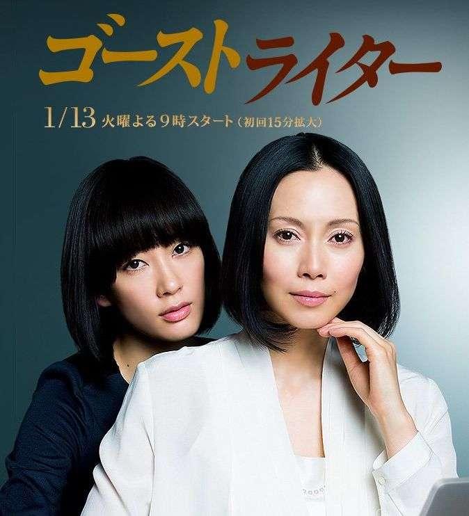 水川あさみと安田顕が…ドラマの枠を越えた「夢の共演」にファン歓喜