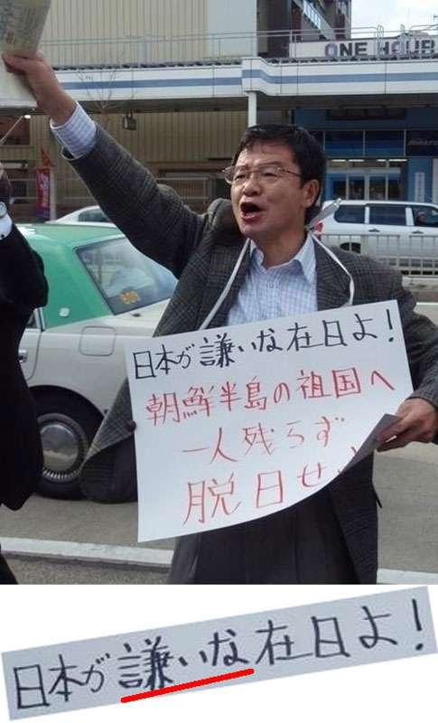 「行動する保守」たちの漢字の間違い - Sed libera nos a malo