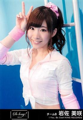 正論か、失言か!? AKB48岩佐美咲「小6の子に握手しにくる人がいるって…」発言が話題に