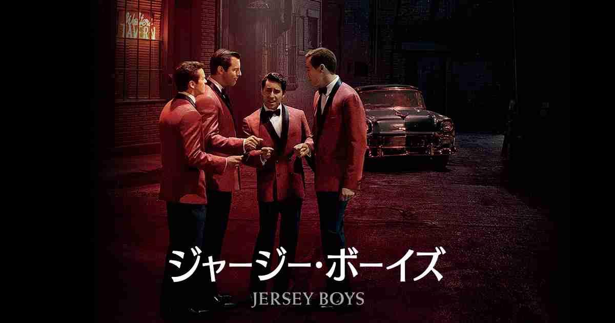 映画『ジャージー・ボーイズ』オフィシャルサイト