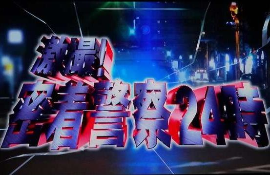 【実況・感想】水トク!「激撮!密着警察24時!3時間SP」