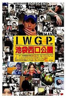 池袋ウエストゲートパーク (テレビドラマ)の画像 p1_17