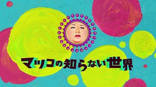 【実況・感想】「マツコの知らない世界」2時間SP
