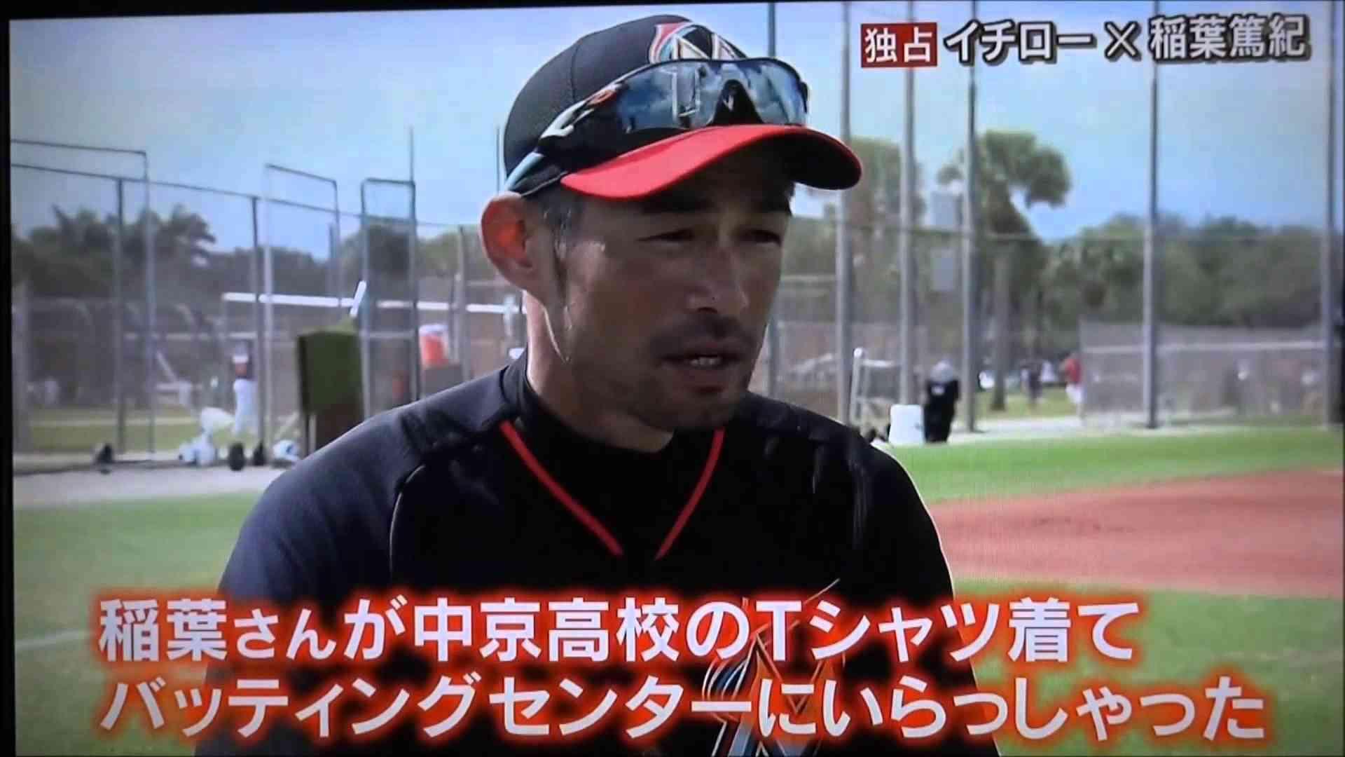 稲葉篤紀×イチロー対談インタビュー道
