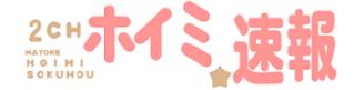 8.6秒バズーカー、東北と天皇陛下もネタに…(動画あり) サインにきのこ雲と「しんでね」の文字…はまやねん(浜根亮太)ブログ閉鎖www ホイミ速報 2chのニュースと画像のまとめ
