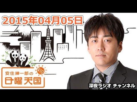 安住紳一郎の日曜天国 2015年04月05日 - YouTube