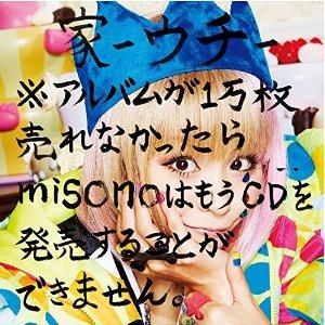 misono「芸能界にい続けたい訳ない」あらためて引退を望む