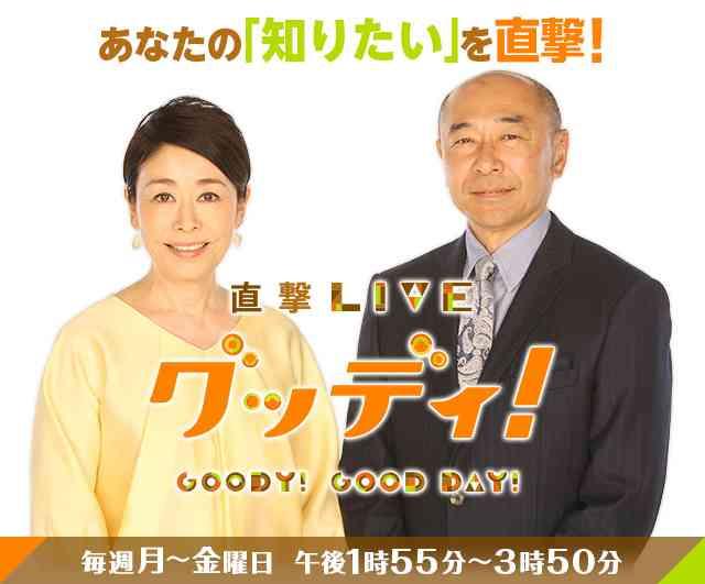 フジテレビ、安藤優子の「グッディ!」苦境、ついに視聴率1%台を記録