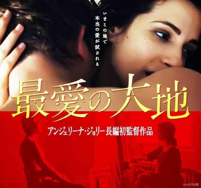 アンジェリーナ・ジョリーの新作映画、資金難で製作危機か