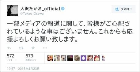 大沢たかお、ツイッターで熱愛否定「FRIDAY」で交際報道