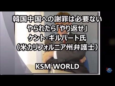 【KSM】韓国、中国への謝罪は必要ない やられたら「やり返せ」ケント・ギルバート氏(米カリフォルニア州弁護士) - YouTube