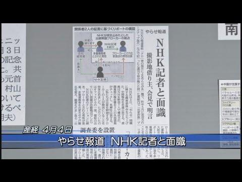 【捏造の双璧】NHK・クローズアップ現代とテレ朝・報道ステーション[桜H27/4/6] - YouTube