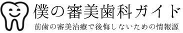 安倍晋三首相の前歯や歯並びの画像(変色した歯) | 僕の審美歯科ガイド|前歯の差し歯治療で後悔しないための情報源