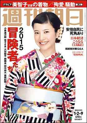 朝日新聞出版 最新刊行物:雑誌:週刊朝日:週刊朝日 2015年1月2-9日合併号