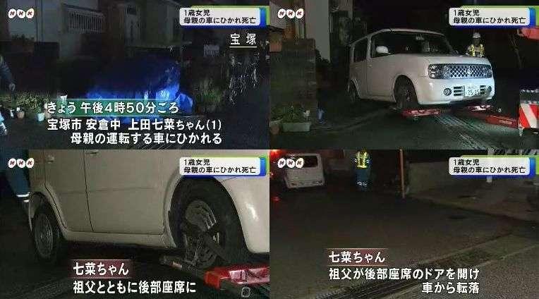母親運転の車にはねられ、1歳女児が死亡… チャイルドシート設置せず、転落