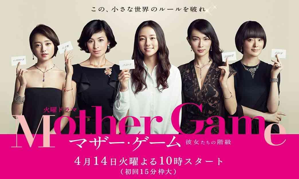 【実況・感想】マザー・ゲーム~彼女たちの階級~第1話
