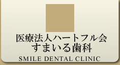 歯科 札幌市中央区(すまいる歯科)歯医者 歯科医院