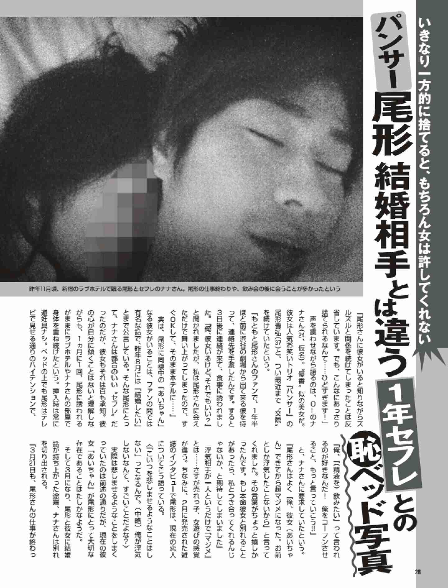 【画像】パンサーの尾形貴弘 交際相手と別の女性とのベッド写真がFRIDAYに掲載